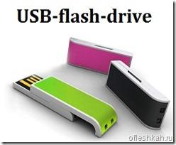 История создания Usb-flash-drive