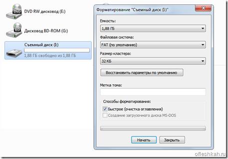 Форматирование флешки в файловую систему FAT32