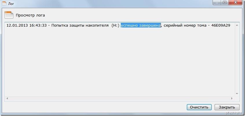 Защита флеш-накопителя от вирусов при помощи программы AutorunCleaner