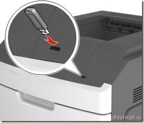 Печать документа с флеш-накопителя, напрямую с принтера