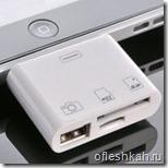 Подключение флешки к планшетам Apple через Camera Connection Kit