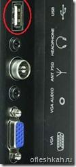 Подключение флешки к телевизору через USB разъём