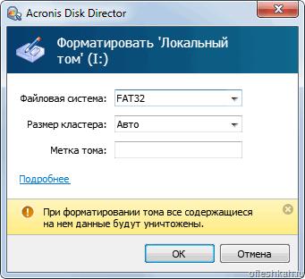 Настройка форматирования в Acronis