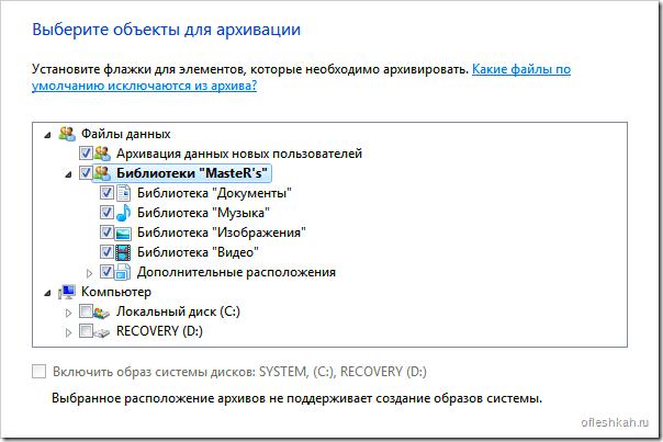 Выбор файлов для архивации