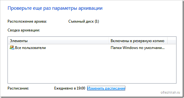 Проверка параметров архивации