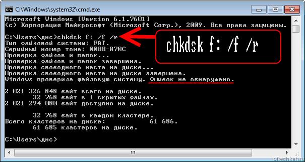 Проверка флешки на ошибки - CHKDSK