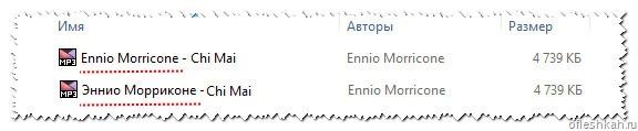 Использование Кириллических и Латинских букв для именования аудио файлов