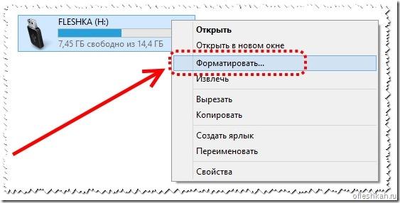 Удаление информации с флешки при помощи форматирования накопителя