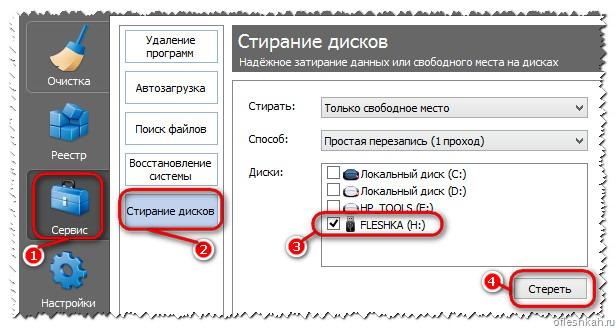 Удаление данных с флешки при помощи программы CCleaner