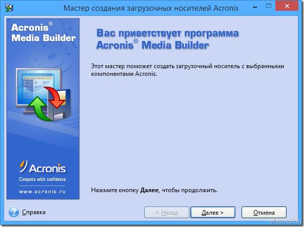 Окно Мастера - Acronis Media Builder