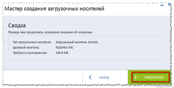 Проверка сведений об операции программа Acronis True Image