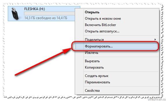 Форматирование флешки силами Windows