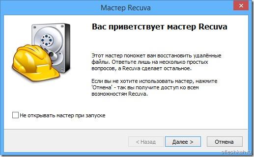 Восстановление потерянных данных с помощью программы Recuva