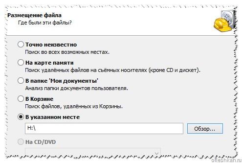 Указываем место размещения файлов для восстановления