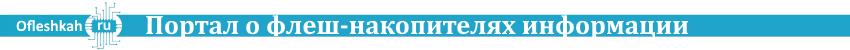 Логотип сайта ofleshkah.ru